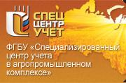 ФГБУ «Спеццентручет в АПК»