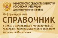 Информацию о мерах и направлениях государственной поддержки АПК в  регионах России